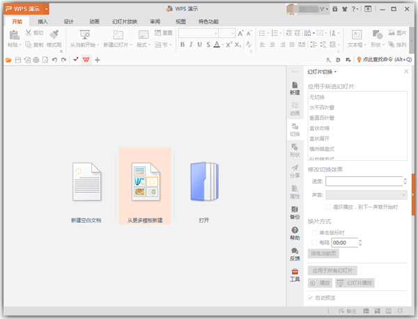 WPS Office 2019 V11.1