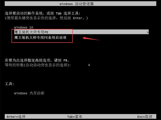 鹰王一键重装系统 V20.3