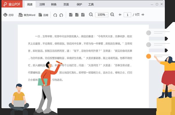 金山PDF阅读器 V10.1.0.6708官方版