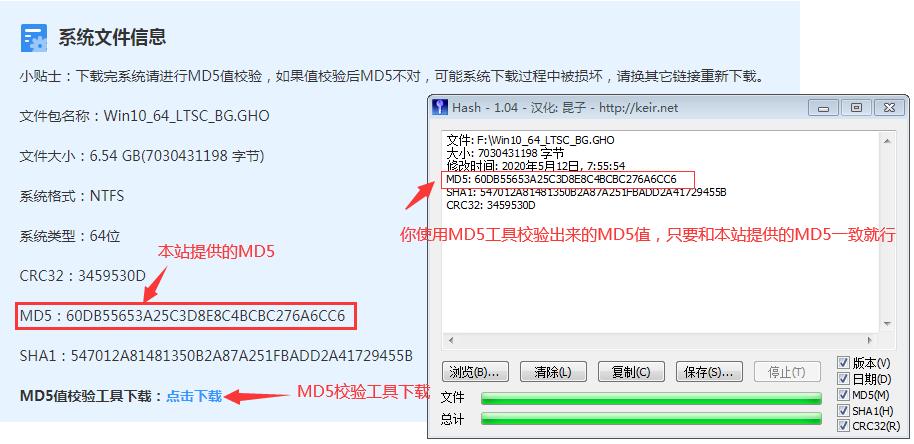 如何使用MD5校验MSDN原版系统文件完整性?