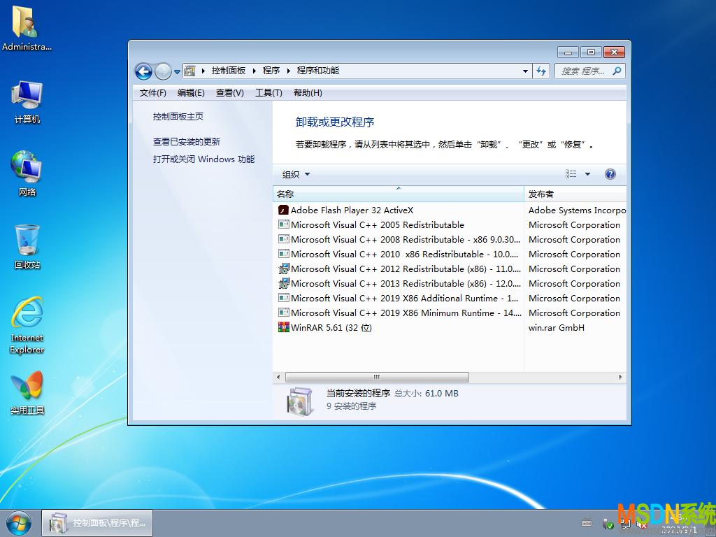 【MSDN系统】 Windows 7 32位 旗舰原版ISO镜像(32位)