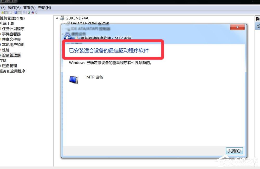 Win7系统提示欢迎使用找到新硬件向导怎么办