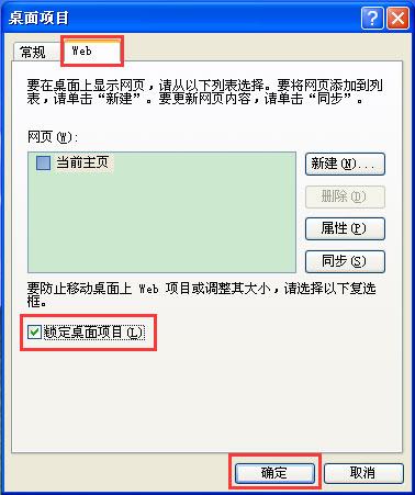 WinXP系统如何去掉桌面图标的阴影?