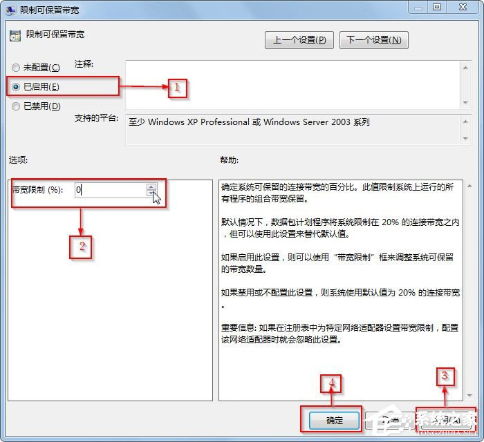 Win7系统怎么解除网速限制 Win7系统解除网速限制方法